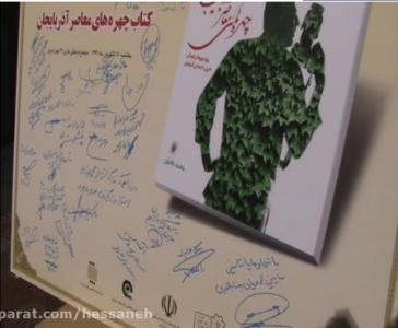 presentation-of-contemporary-figures-of-azerbaijan-book